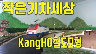 여기는 옥탑방 KangHO 철도입니다. Model Tr…
