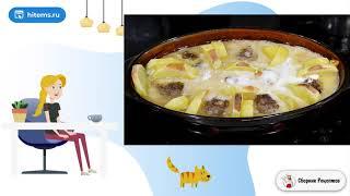 Картошка с тефтелями в сметанном соусе Вкусные рецепты в домашних условиях