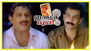 Indian Rupee Movie Scenes | Prithviraj realise his mistake | Babu Namboothiri meets Prithviraj