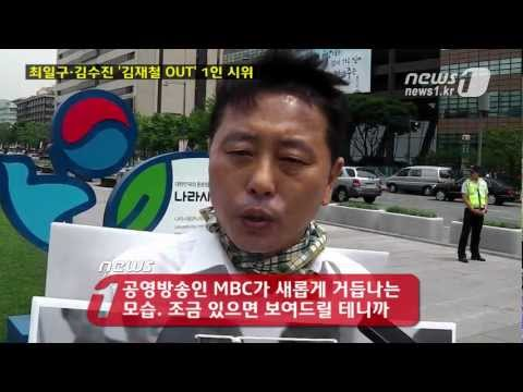 [눈TV] 최일구·김수진 '김재철OUT·해고동료 살려내라' 눈물의 1인시위