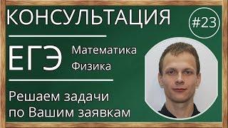 📌Консультация. ЕГЭ. Математика. Физика. Решаем задачи по Вашим заявкам. №23
