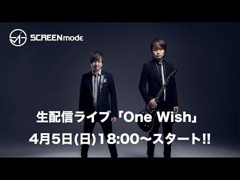 LantisOnlineLIVE #StayHome SCREEN mode 生配信ライブ「One Wish」 おなじみのサポートメンバーを迎えたバンド編成で、「One Wish」と題した生ライブをお届け...