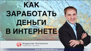 Как заработать в интернете без вложений   vkserfing   Заработок в ВКонтакте