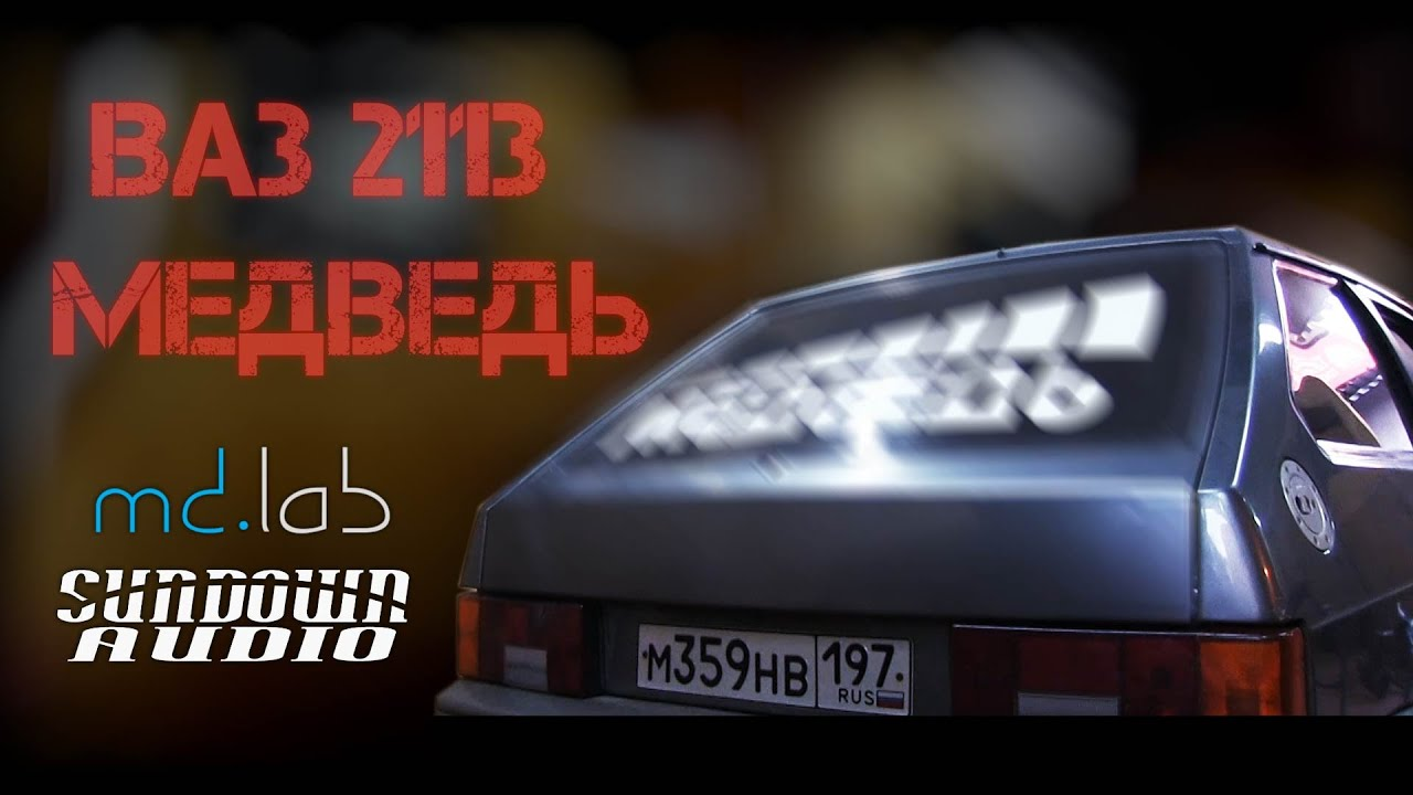 "ВАЗ 2113 СТУДИЯ АВТОЗВУКА ""МЕДВЕДЬ"" - YouTube"