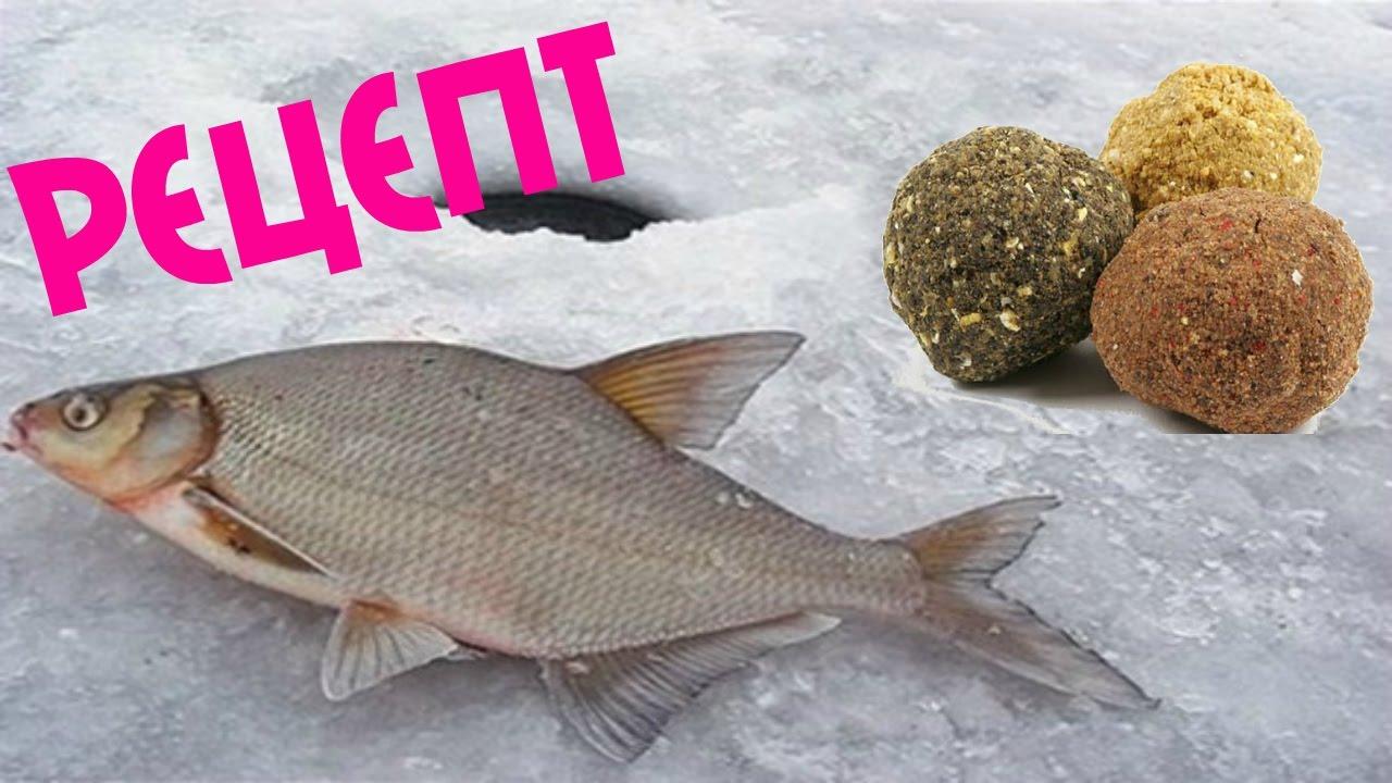 Зимняя рыбалка прикормка на леща