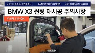 BMW X3 썬팅 재시공 : 스팀기없이 기존필름 제거하…