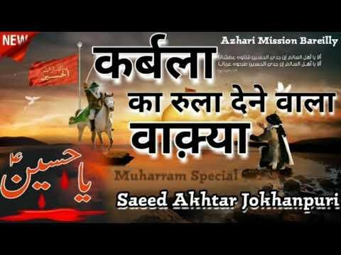 मोहर्रम Special रुला देने वाली मंक़बत || Saeed Akhtar Jokhanpuri || New Muharram Update 2018