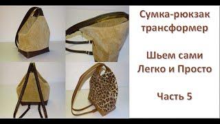 часть 5 Собираем наружную часть сумки-рюкзака(, 2015-08-21T11:58:00.000Z)