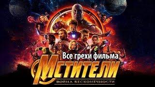 """Все грехи фильма """"Мстители: Война бесконечности"""""""