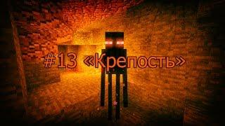 Выживание в Minecraft 1.10.2 #13 [Крепость]