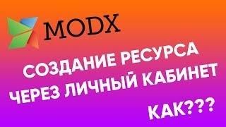 Создание ресурсов через Frontend   Личный кабинет на modx