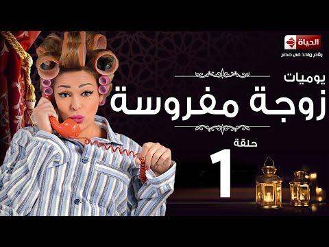 مسلسل يوميات زوجة مفروسة اوى - الحلقة الاولى بطولة داليا البحيرى - Yawmiyat Zoga Mafrosa Awy