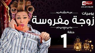 مسلسل يوميات زوجة مفروسة أوى | Yawmiyat Zoga Mafrosa Awy - يوميات زوجة مفروسة أوى ج1 - الحلقة 01
