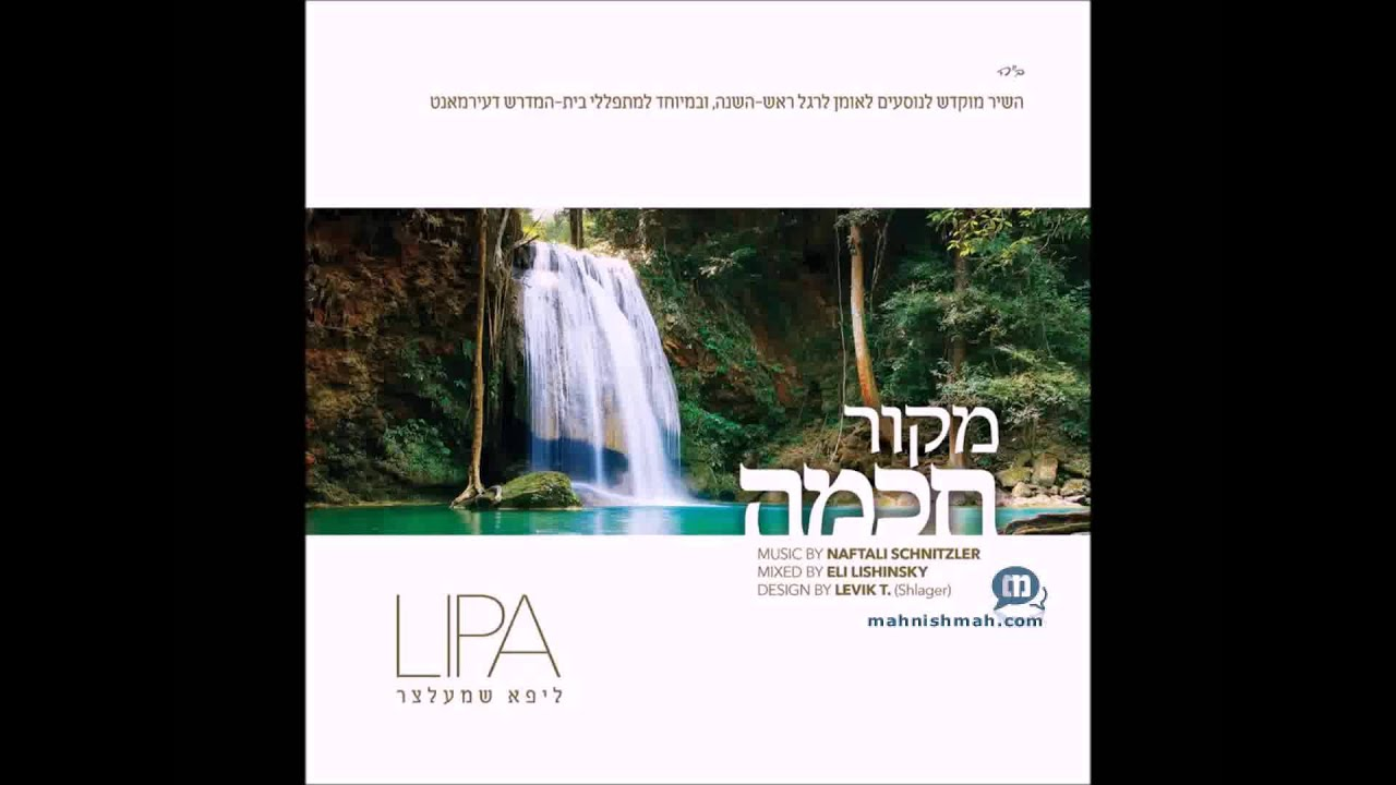 Lipa Shmeltzer New Song - Uman