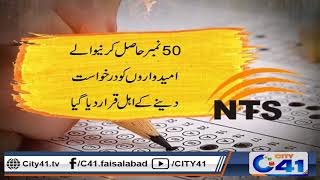 NTS test for educators recruitment in Faisalabad