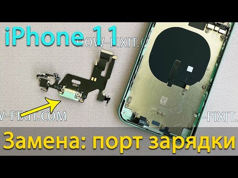 Замена разъем зарядки iPhone 11