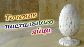 Точение Пасхального Яйца. Easter egg wood turning.(, 2016-04-10T14:22:42.000Z)