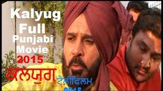 Kalyug | ਕਲਯੁਗ | कलयुग | Full Punjabi Movie 2015 | Dilawar Sidhu , Anita Meet , Parkash Gadhu