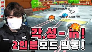 2인분 각성모드 | LY vs ROX 04.14 | 2…