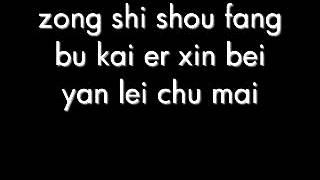 Count On Me - Show Luo (pinyin lyrics)