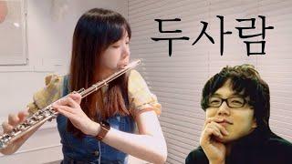 플룻 연주곡_가을추천노래_성시경_두사람_플루트 커버_F…