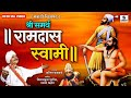 Popular Videos - Samarth Ramdas video