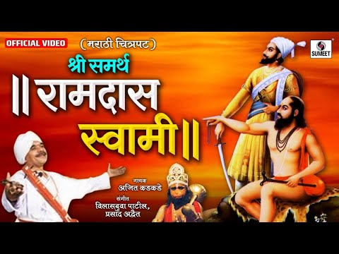 Samartha Ramdas Swami - Sumeet Music - Marathi Movie
