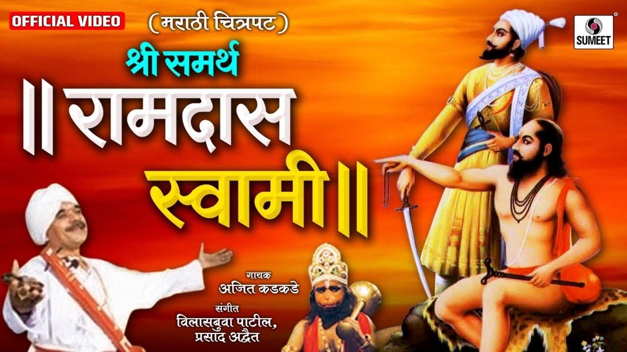 shri ramdas swami