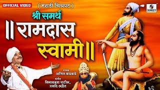 Samartha Ramdas Swami (Katha) | समर्थ रामदास स्वामी कथा | Marathi Chitrapat | Marathi Movie