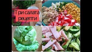Три салати | Рецепти | Три салата на любой праздник