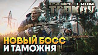 Новая Таможня и Босс в Побег из Таркова / Escape from Tarkov 0.12.7