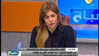 فيديو.. حماية المستهلك: مصر تترأس اجتماع منظمة التجارة الدولية