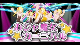 【双葉汐音】おジャ魔女カーニバル!! 歌ってみた🎓【MMD-PV】