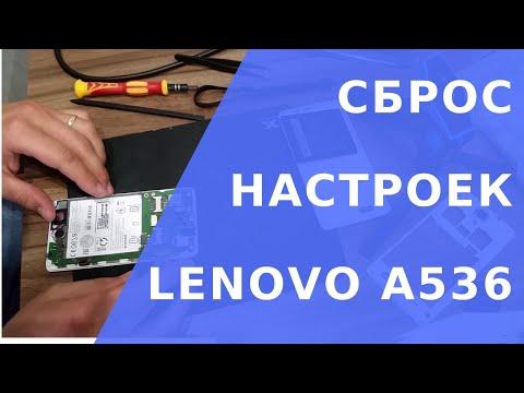 Lenovo A536 сброс.  Сброс настроек Lenovo A536