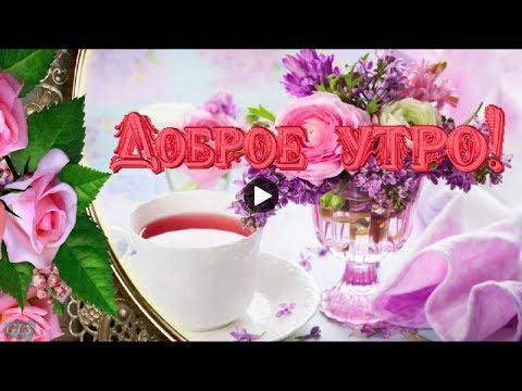 Доброе утро Good Morning Чудесного дня Музыкальный подарок Лучшая видео открытка поздравления