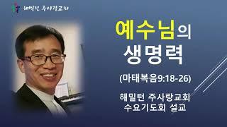 [마태복음9:18-26 예수님의 생명력] 황보 현 목사 (2021년4월28일 수요기도회)