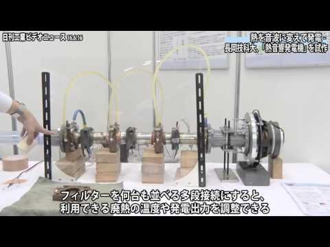 [テクニカルショウ2012] 熱音響機関による高効率熱回生システム - 東海大学posted by jademargeran8