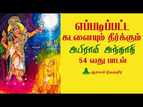 கடன் தீர அபிராமி அந்தாதி | அபிராமி அந்தாதி 54 வது பாடல் | Kadan Theera Abirami Anthathi