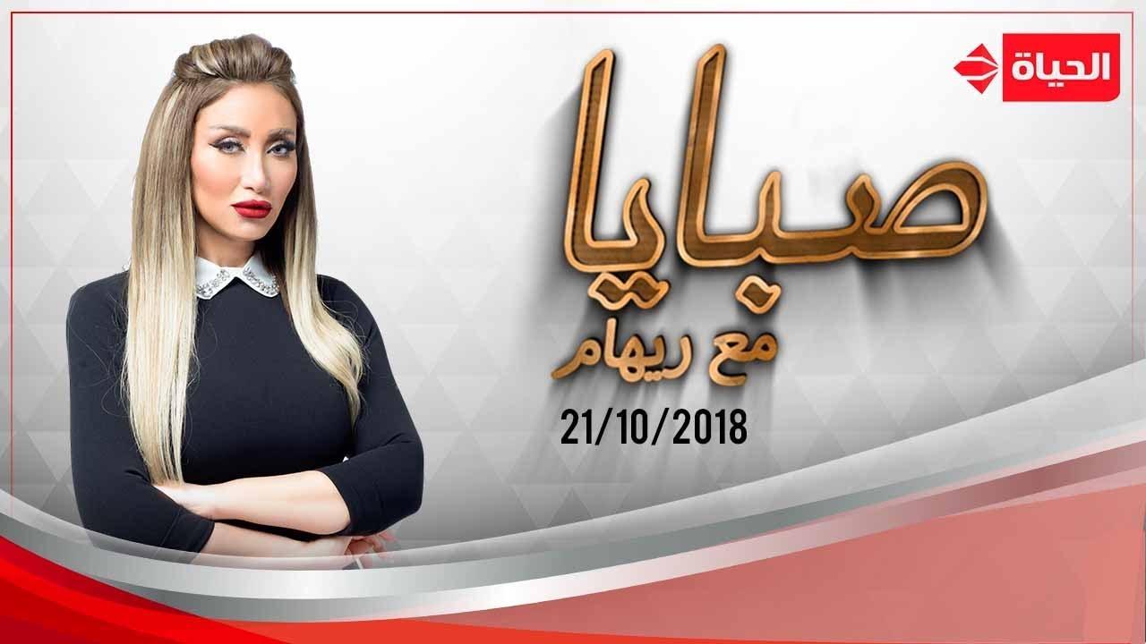 صبايا مع ريهام سعيد | حلقة الأحد 21 أكتوبر 2018 - الحلقة الكاملة