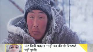 DNA: Know about the Siberian village which recorded a thermometer-breaking temperature Of -62°C