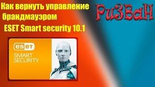 Как вернуть управление брандмауэром в ESET smart security 10.1
