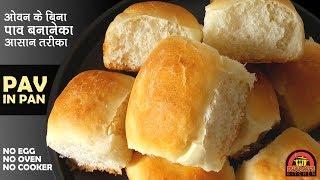 कढ़ाई में बेकरी जैसे पाव बनाने का राज़ जानिए |  PAV WITHOUT OVEN | PAV IN PAN