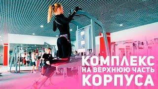 Упражнения на верхнюю часть корпуса в тренажёрном зале [Фитнес Подруга](Супермамы – это проект для молодых мам о том, как хорошо себя чувствовать, всё успевать и воспитывать счаст..., 2016-06-20T09:10:35.000Z)