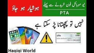 PTA mobile registration or is ki haqiqat -haqiqi world