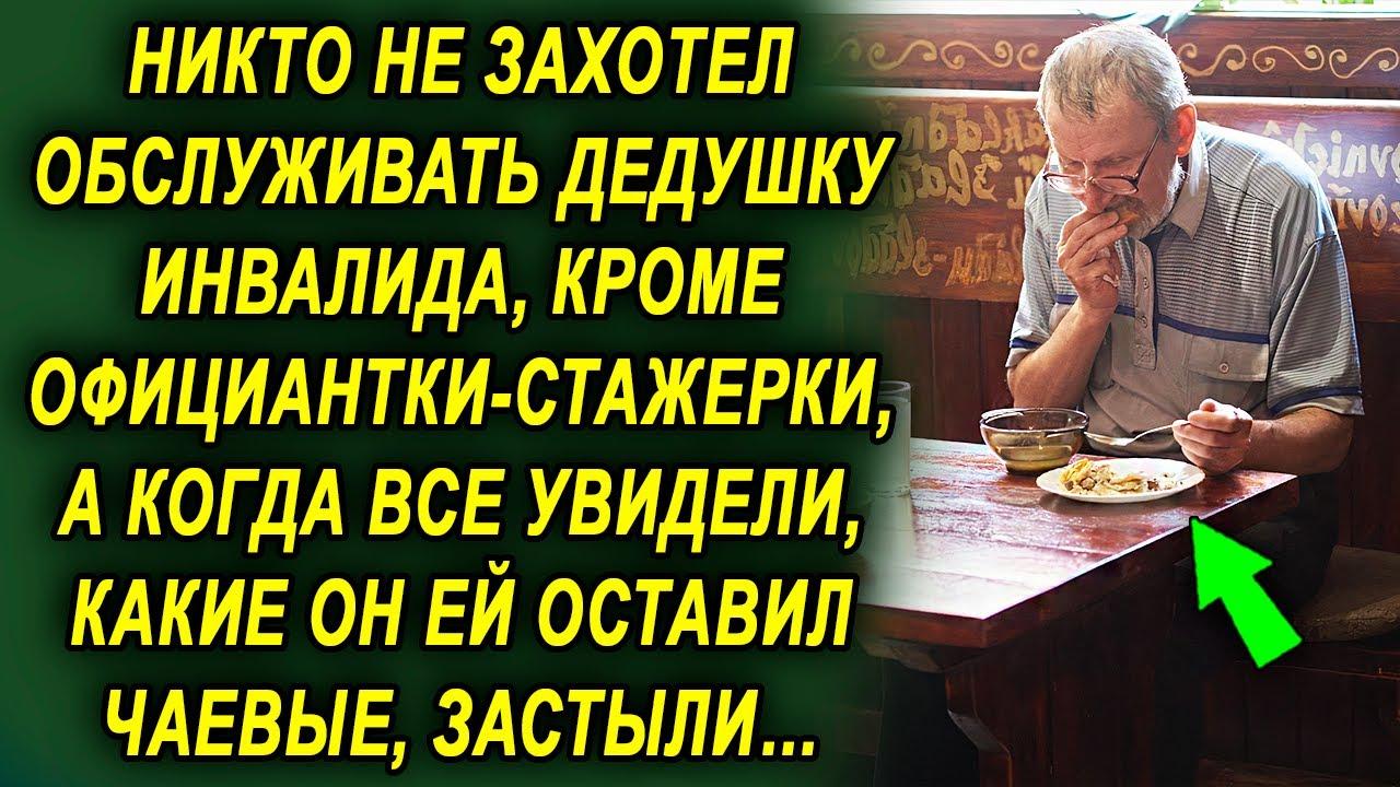 В кафе дедушку начала обслуживать официантка, а когда все увидели, какие он ей оставил чаевые…