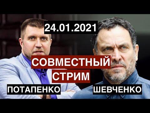 Протест, его причины и последствия. СТРИМ Шевченко & Потапенко / 24.01.2021
