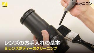 Enjoyニコン レンズレッスン:レンズのお手入れの基本「②レンズボディーのクリーニング」 | ニコン thumbnail