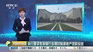 [中国财经报道]央行要求各类银行合理控制房地产贷款投放| CCTV财经