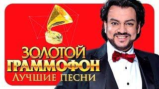 Филипп Киркоров - Лучшие песни - Русское Радио ( Full HD 2017 )
