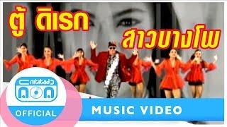 สาวบางโพ - ตู้ ดิเรก อมาตยกุล [Official Music Video]